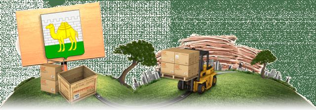 Прием макулатуры челябинск адреса как организовать пункты по приему макулатуры